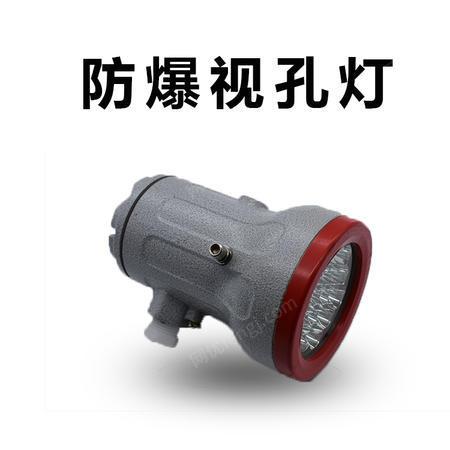 供应防爆视孔灯 照明灯防爆节能灯铝合金压铸照明灯