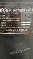 出售台湾铋晟1050全自动平压平模切机