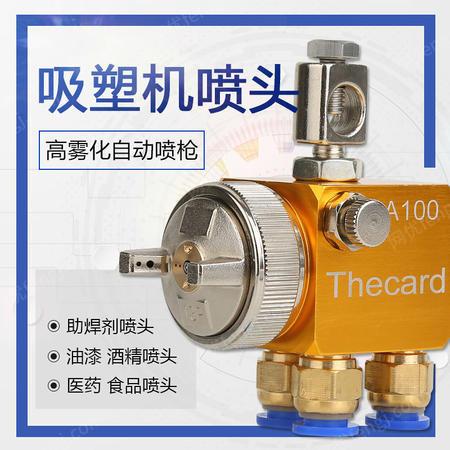 供应可试用吸塑机压铸机喷头The card/欧卡奇A-100酒精喷漆机