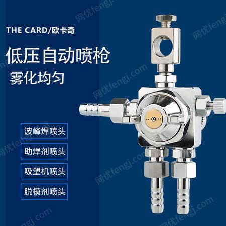 供应The card欧卡奇ST-6高雾化喷枪,波峰焊压铸机喷头,助焊剂酒精喷枪