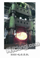 出售8000吨水压机及附属设备一套