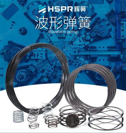 供应波形簧,可适用多种设备,另可以进行加工定制