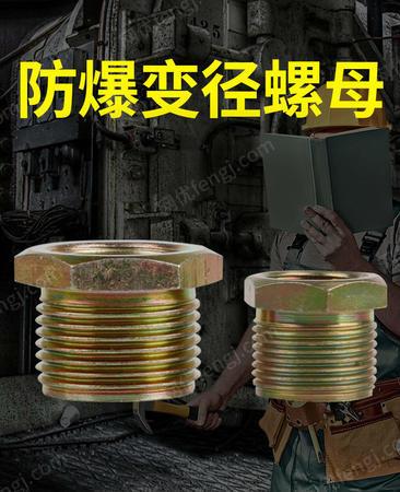 供应防爆变径接头 防爆电缆夹紧密封接头图片 厂家