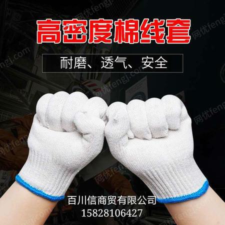 供应四川成都蓝边线手套劳保优质棉线防滑耐磨棉线手套加厚批发