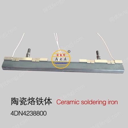 供应陶瓷烙铁体4DN4238800