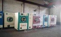 河北承德出售二手干洗店设备品牌干洗机二手干洗设备包邮