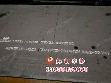 供应12MnNiVR容器板定轧