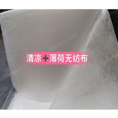 厂家批量生产成品无纺布二次驻及而成清凉薄荷无纺布
