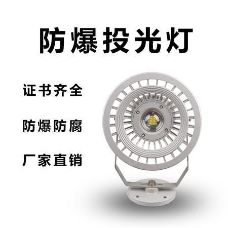 供应工厂车间照明投光灯 隔爆型圆形LED防爆灯