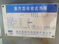 邯郸出售二手中央空调制热器蒸汽型吸收式热泵