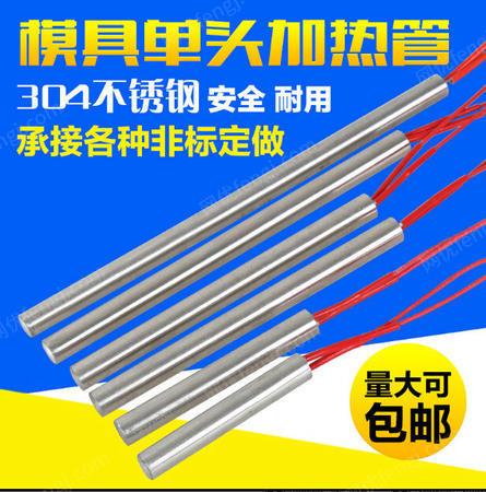 供应烙印机模具单头电热管发热管烫印机IPPC模具加热管日期模具发热管