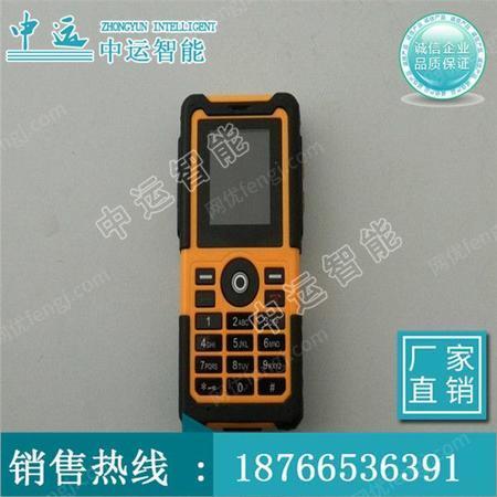KT37-S矿用手机价格,矿用手机厂家