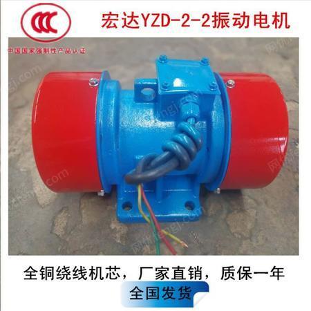 YZD-10-4振动电机宏达0.55kw电动机