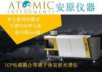 ICP700T电感耦合等离子体发射光谱仪产品出售