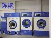 辽宁锦州售二手干洗店全套设备洁希亚、ucc四氯乙烯干洗机二手水洗机烘干机辅助机齐