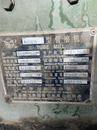 磨矿设备价格