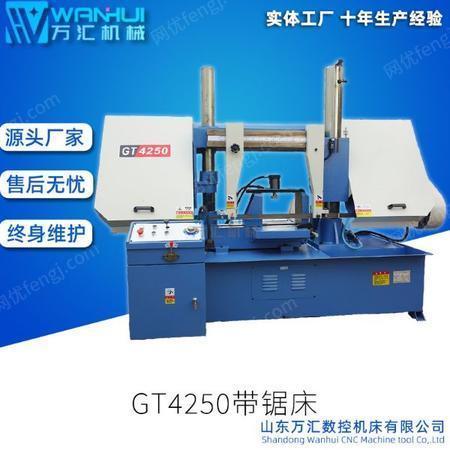 供应万汇机械GT4250卧式带锯床金属带锯床