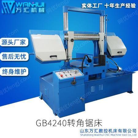 供应万汇双立柱结构 GH4240型转角金属带锯床角度锯床 旋转式