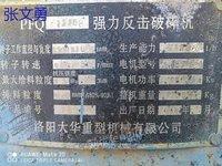 出售洛阳大华PFQ1310B反击式破碎机二手