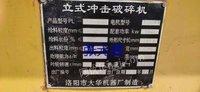 洛阳大华PL-1000立式冲击破