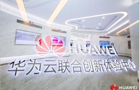 山东百谷云计算有限公司是华为云战略一级经销商,拥有华为云授权销售支持中心、济南