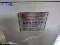 出售二手印刷设备850九色汕漳凹版印刷机 彩印机