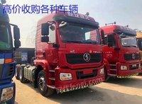 出售陕汽德龙M3000 430马力 免费转户 可分期付款