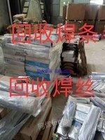 大量回收企业库存焊条焊丝焊带,回收各种废旧焊材,可