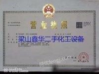 山东梁山鑫华二手化工设备购销部出售二手50升-10000升不锈钢储罐