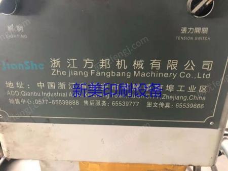 出售600型四色普通凹印机