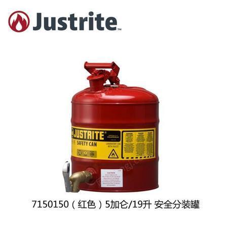 Justrite7150150腐蚀液体分装桶罐带排液阀门化学品安全罐带**出售