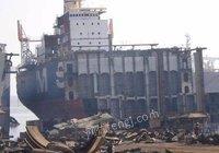船舶拆解,高价回收船舶
