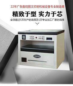 出售印刷机