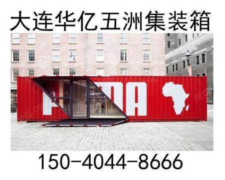 大连海运集装箱 集装箱冷藏 速冻集装箱出售