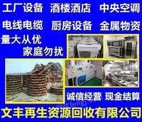 高价回收酒店工厂餐厅商场所有设备设施