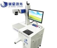 广东深圳出售金属激光镭雕机 不锈钢标牌/铭牌/工件激光打标机
