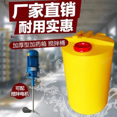 北京厂家 MC加药箱 搅拌加药桶 水处理 60L PE加药箱 100L-500L出售