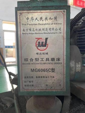 出售二手GM6065C综合型磨刀机