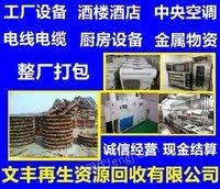 高价回收二手空调,酒店宾馆 商场超市 工厂工地机械