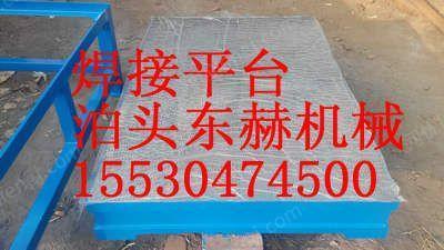 焊接平台,铸铁焊接平台,钢板焊接平台出售