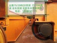 出售75/25吨QD桥式双梁行车