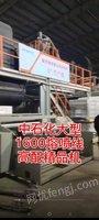 转让中石化大型1600熔喷布设备