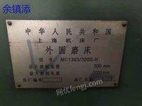出售MC1363/3000h二手外圆磨床4台