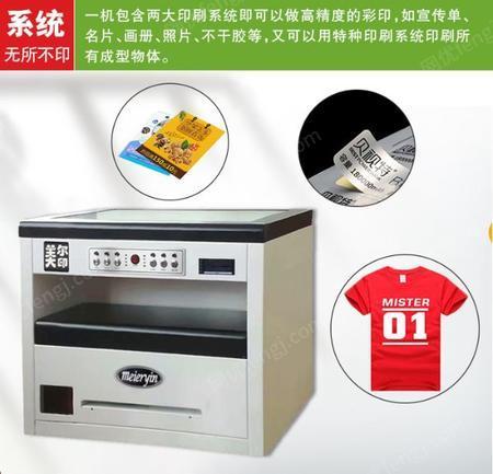 出售美尔印名片印刷机