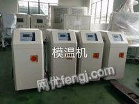 Long-term supply of various new&old injection molding auxiliary machines,mold temperature machines f