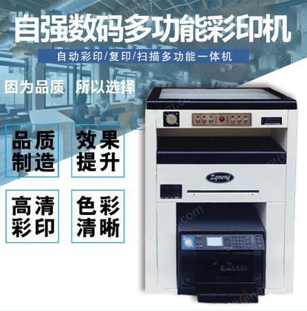 自强梦彩色宣传单印刷机出售