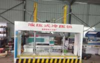 安徽合肥本地出售液压式冷压机