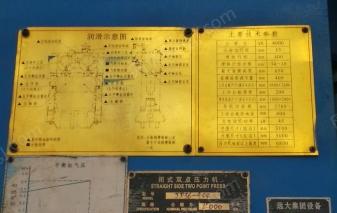 辽宁沈阳出售1台闲置扬力400t压力机 买六七年 买了未用,看货议价.
