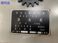 出售二手南京3180滚齿机