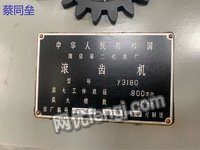 出售精品南京3180滚齿机